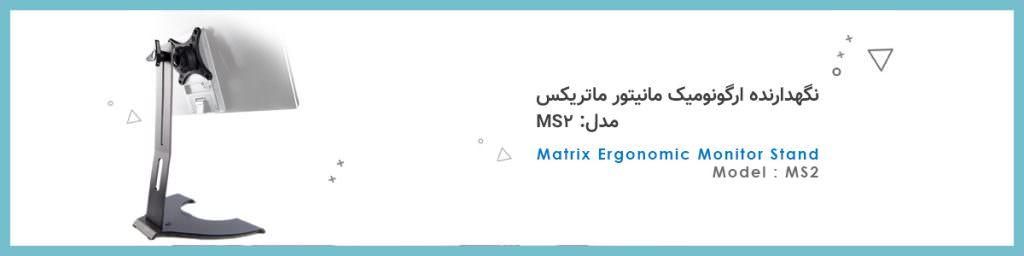 نگهدارنده ارگونومیک مانیتور ماتریکس